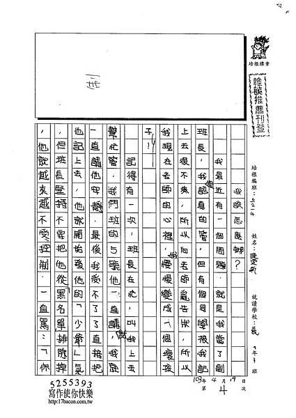 103W4404陳雯新 (1)