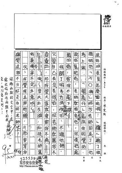 103W4404陳雯新 (2)