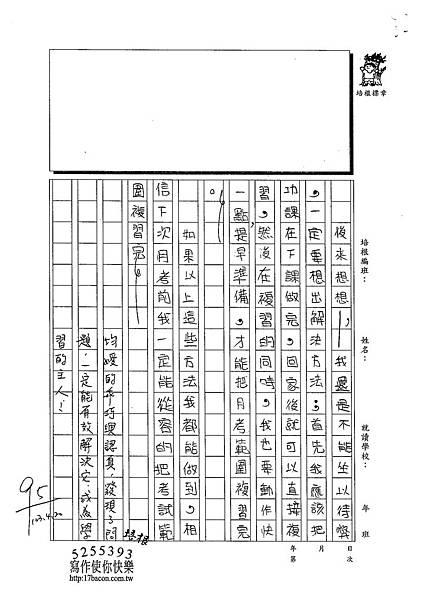 103W4404簡均嬡 (2)