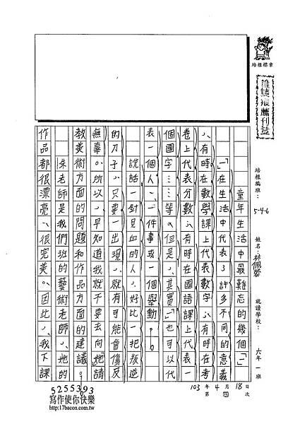 103W6404林佩蓉 (1)