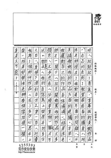 103W6404林佩蓉 (2)