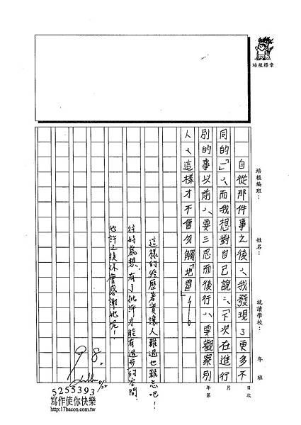 103W6404林佩蓉 (3)