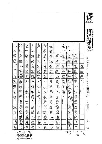 103W6404陳苑妤 (1)
