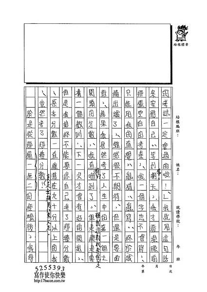 103W6404陳苑妤 (2)