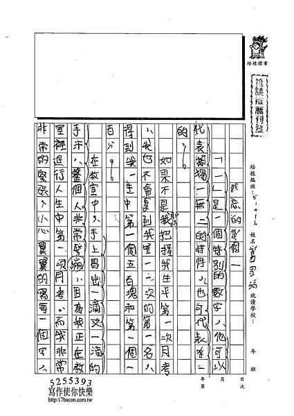 103W6404葛家瑀 (1)