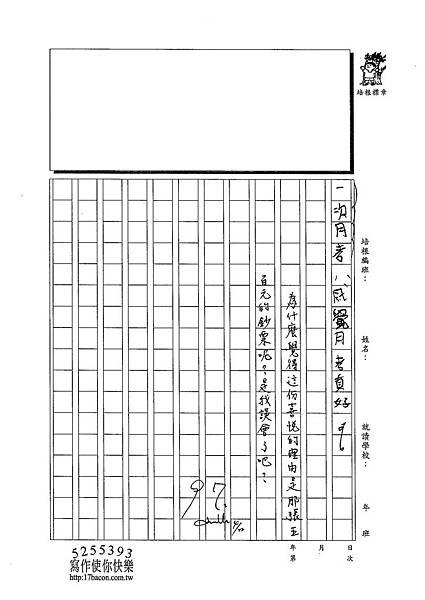 103W6404葛家瑀 (3)