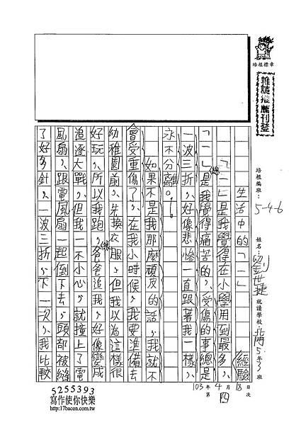 103W6404劉世捷 (1)