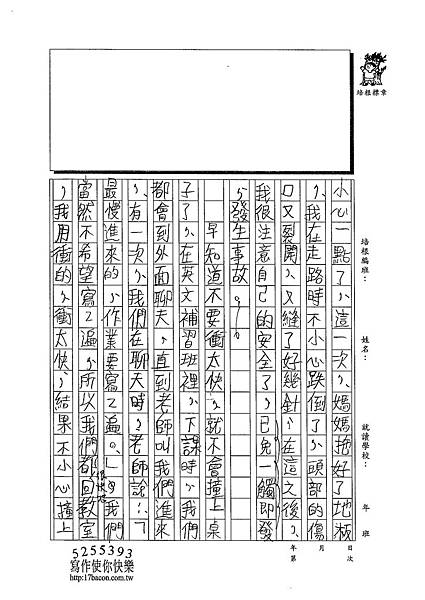 103W6404劉世捷 (2)