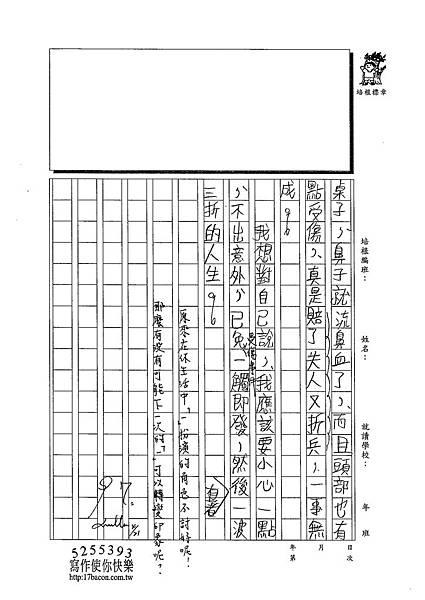 103W6404劉世捷 (3)