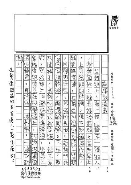 103W6404李佳瑀 (2)