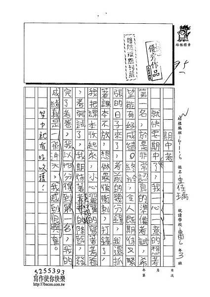 103W6404李佳瑀 (1)