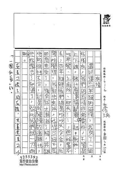 103W6404李佳瑀 (3)