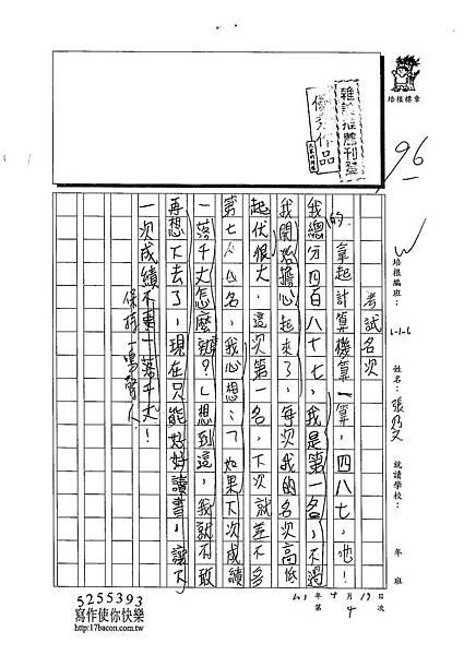 103W6404張乃文 (1)