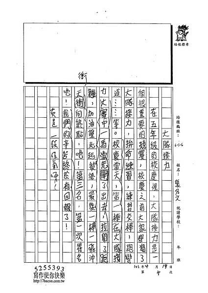103W6404張乃文 (2)