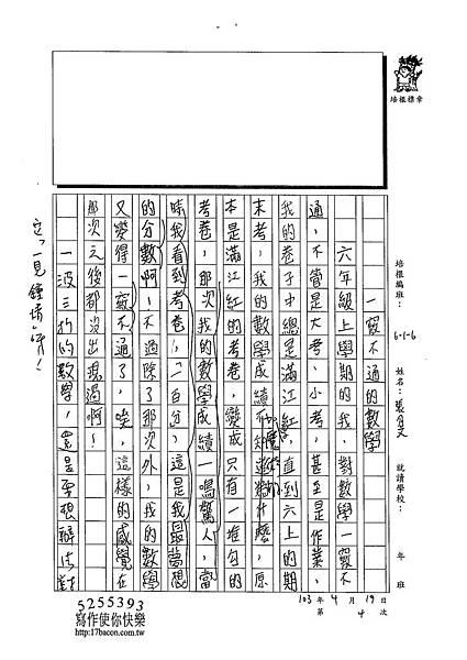 103W6404張乃文 (3)