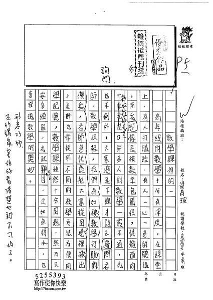103W6404梁育瑄 (1)