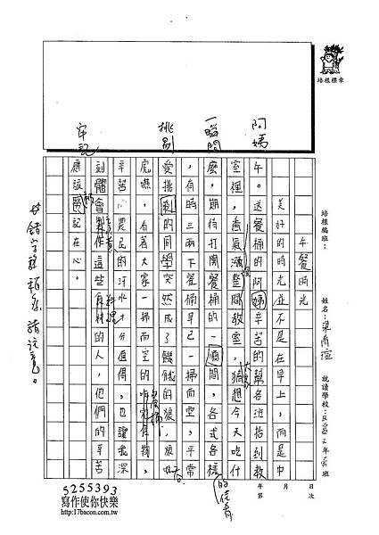 103W6404梁育瑄 (2)