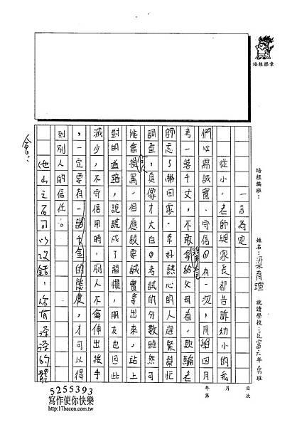 103W6404梁育瑄 (3)