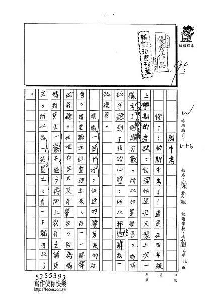 103W6404陳奕旭 (1)