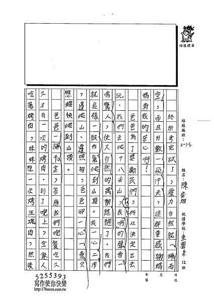 103W6404陳奕旭 (2)