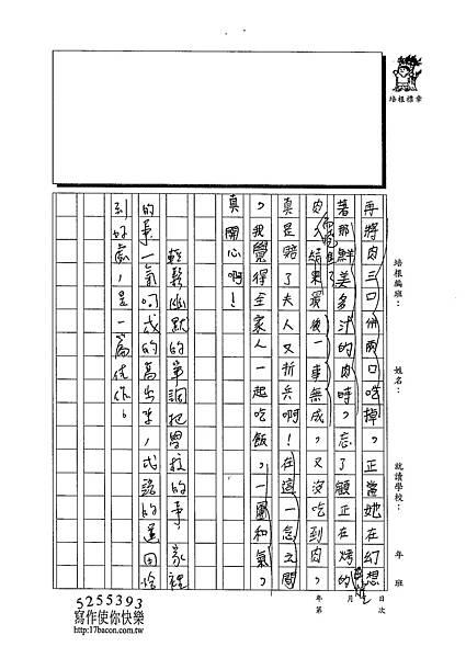 103W6404陳奕旭 (3)