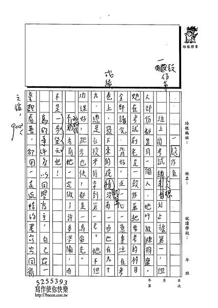 103W6404陳奕蓁 (3)