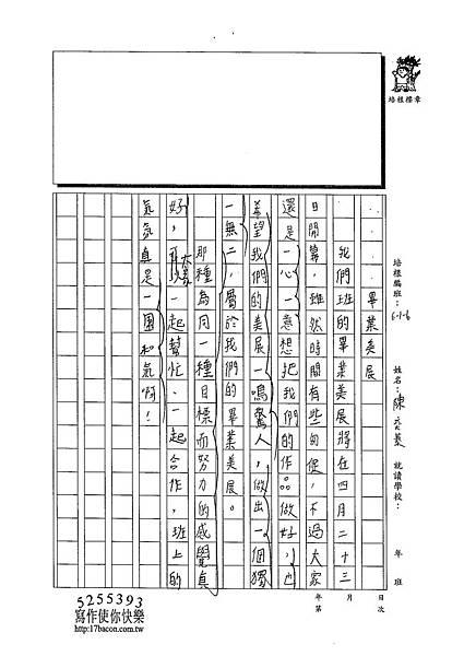 103W6404陳奕蓁 (2)