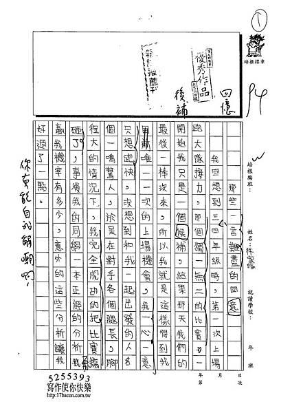 103W6404林家皜 (1)