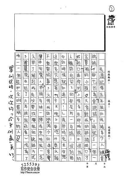 103W6404林家皜 (2)