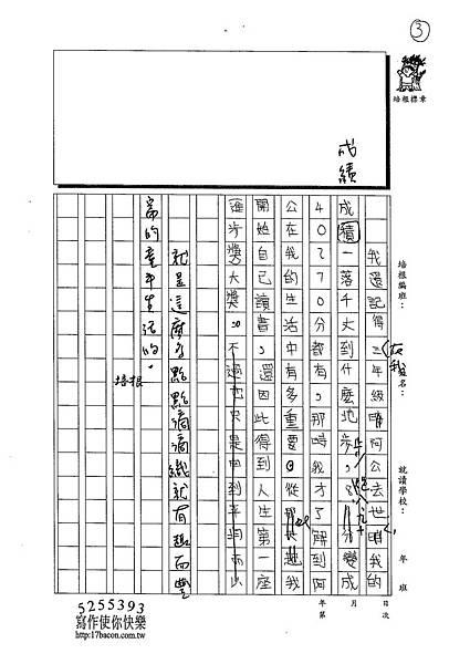 103W6404林家皜 (3)