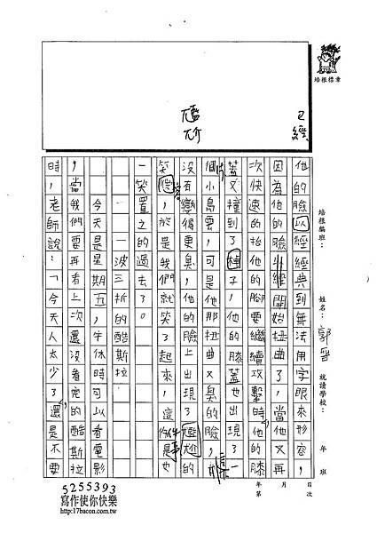 103W6404郭晉 (2)