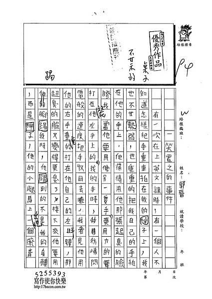 103W6404郭晉 (1)