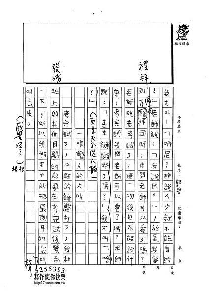 103W6404郭晉 (3)