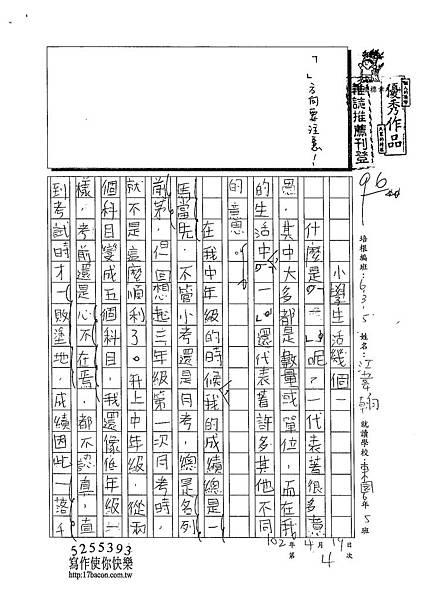 103W6404江韋翰 (1)