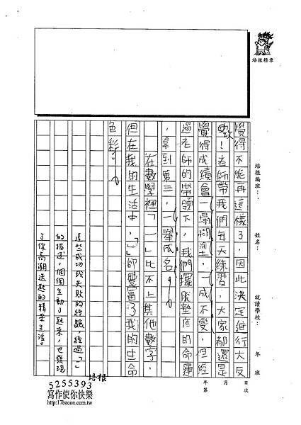 103W6404江韋翰 (3)
