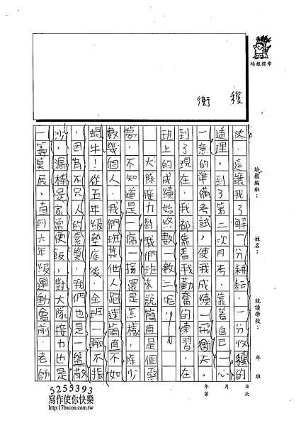103W6404江韋翰 (2)