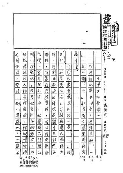 103W6404張新芸 (1)