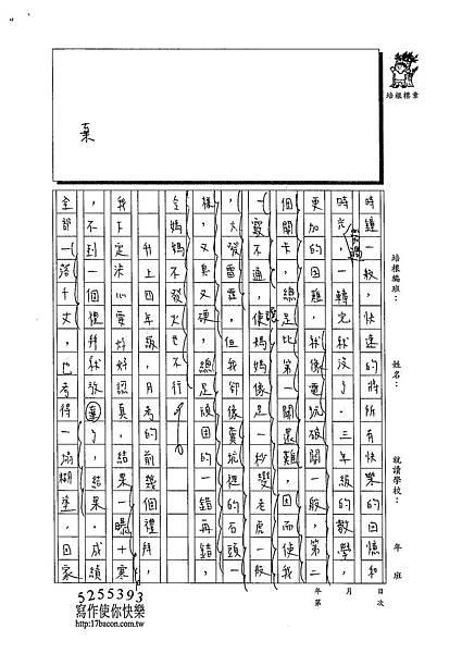 103W6404楊笠辰 (2)