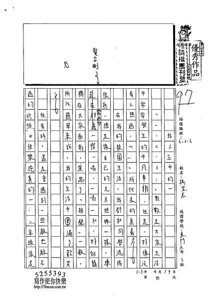103W6404楊笠辰 (1)