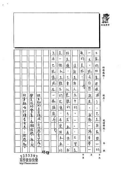 103W6404楊笠辰 (4)