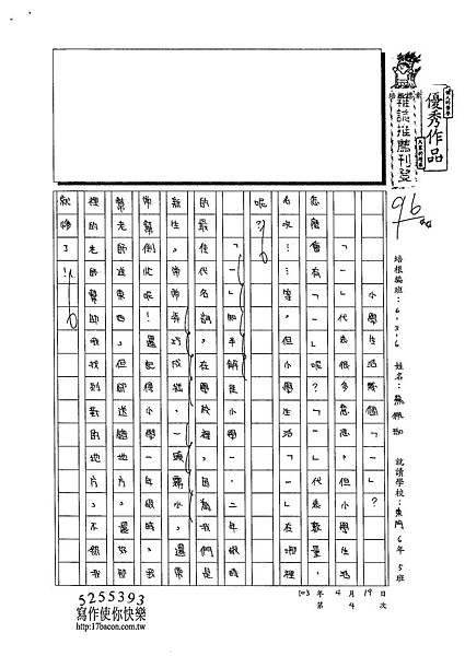 103W6404蔡佩珈 (1)