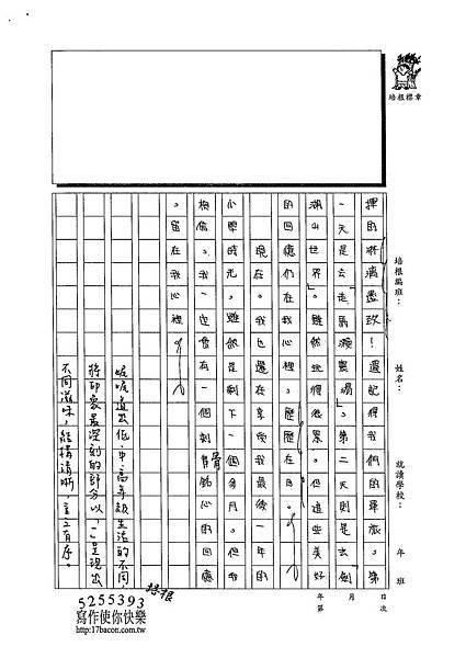 103W6404蔡佩珈 (3)