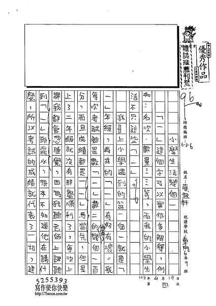 103W6404蔡宜軒 (1)