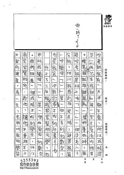 103W6404蔡宜軒 (2)