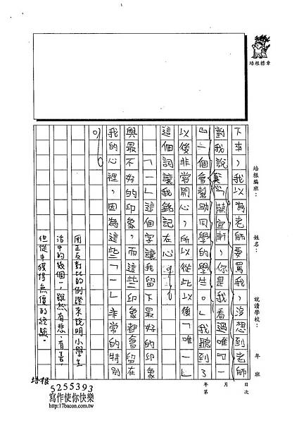 103W6404蔡宜軒 (3)
