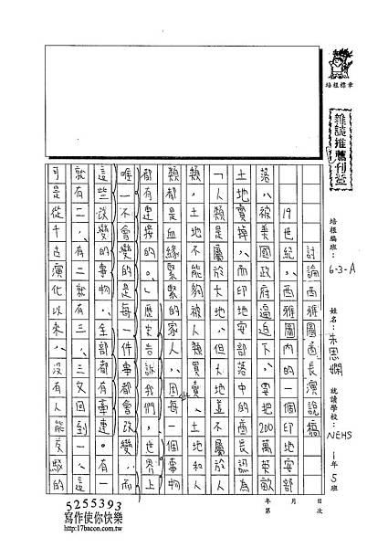 103WA404朱恩嫻 (1)