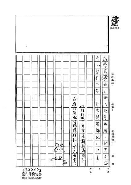 103WA404朱恩嫻 (3)