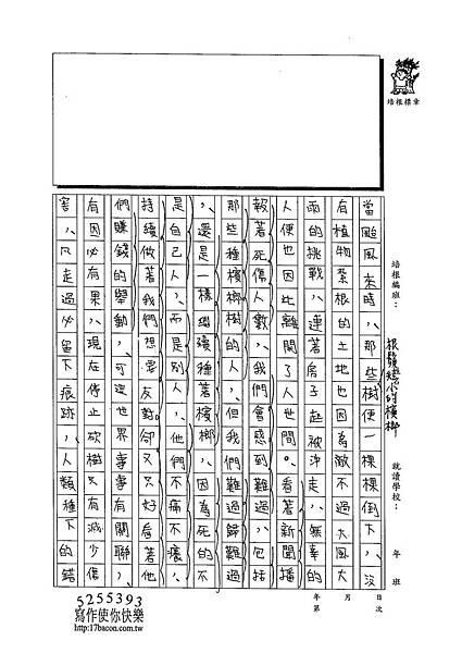103WA404江佳諭 (2)