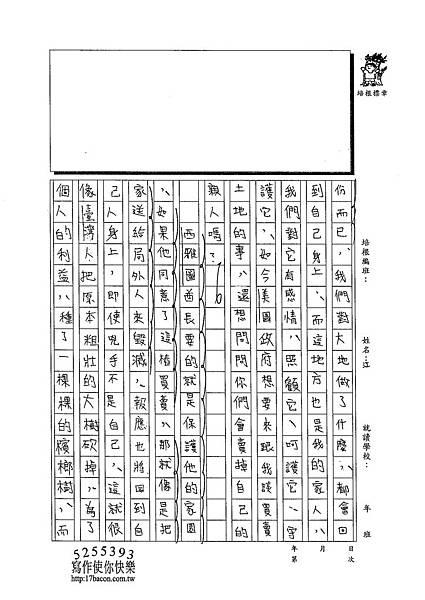 103WA404江佳諭 (3)