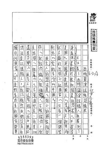 103WA404黃永鑫 (1)